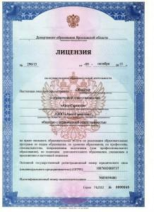 Лицензия, выданная Департаментом образования Ярославской области 09 октября 2015г., бессрочная, серия 76Л02 №0000455