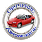 Обучение и подготовка к получению прав на автомобиль в Рыбинске