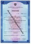 Лицензия, выданная Департаментом образования Ярославской области 30 апреля 2013г., бессрочная, серия 76Л01 №0000454