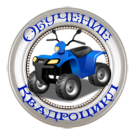 Обучение и подготовка к получению прав на квадроцикл в Рыбинске