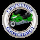 Обучение и подготовка к получению прав на мотоцикл в Рыбинске