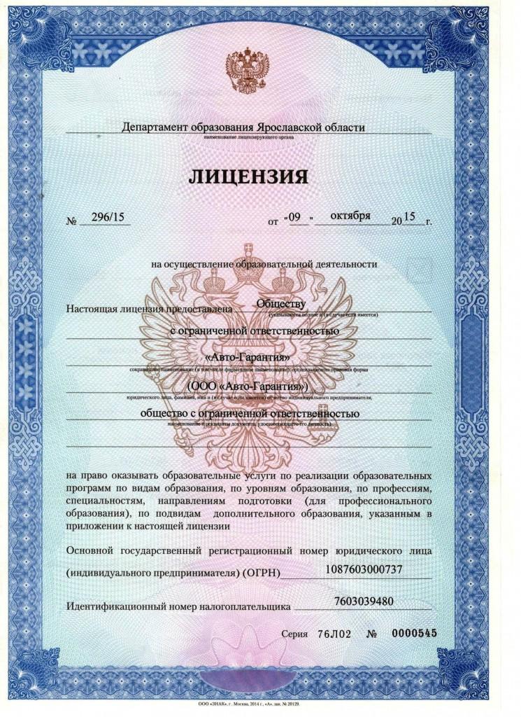 Лицензия, выданная Департаментом образования Ярославской области 09 октября 2015г., бессрочная, серия 76Л02 №0000545