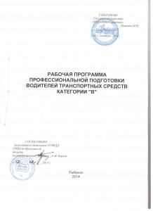 Рабочая программа профессиональной подготовки водителей транспортных средств от 01 октября 2014 года.