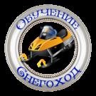 Обучение и подготовка к получению прав на снегоход в Рыбинске