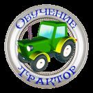 Обучение и подготовка к получению прав на трактор в Рыбинске