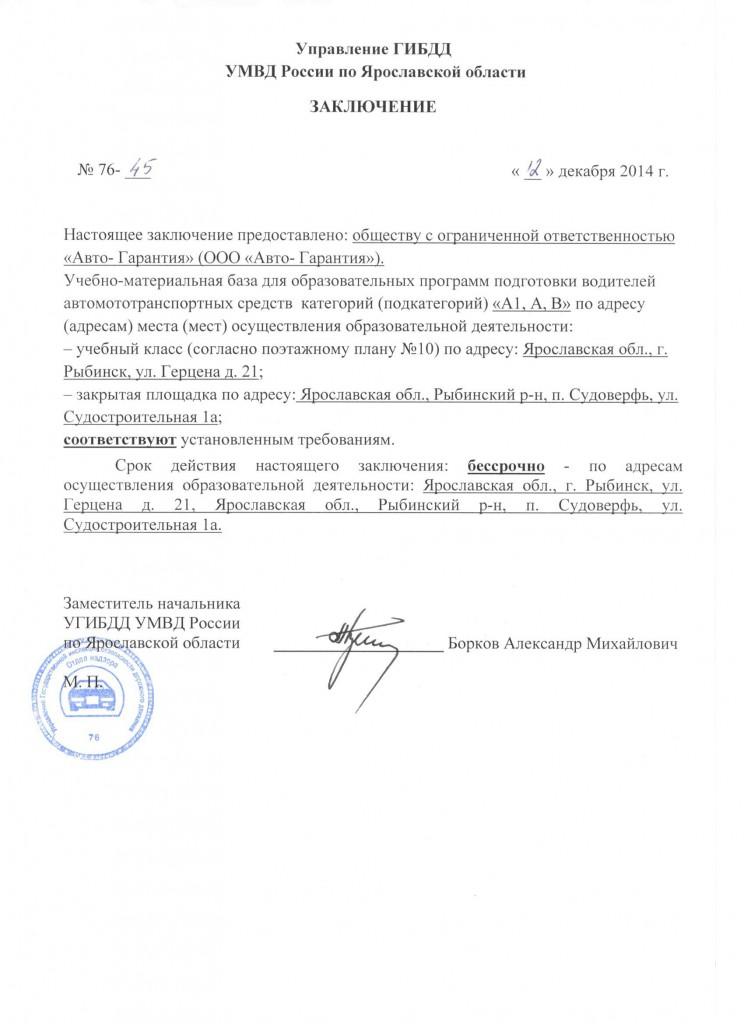 Заключение о соответствии установленным требованиям от 12 декабря 2014 года.